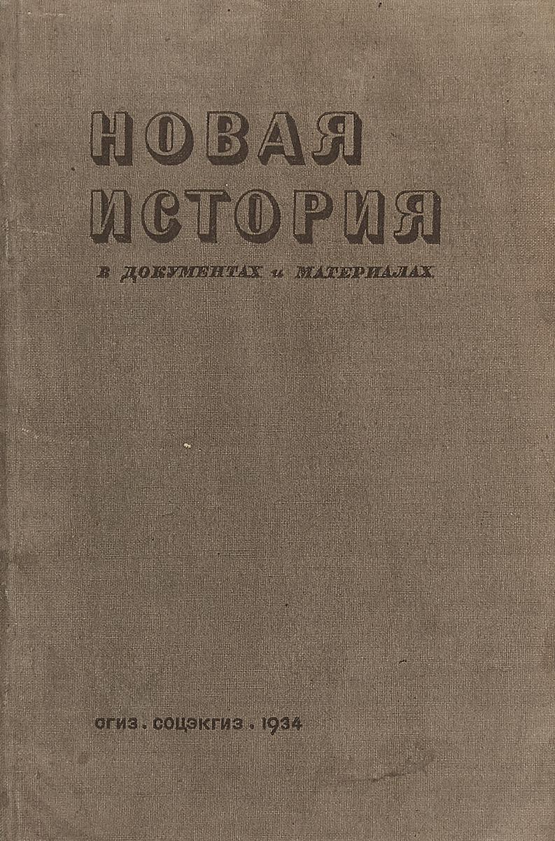 Под редакцией Н.М.Лукина и В.М.Далина. Новая история в документах и материалах. В двух книгах. Книга 1