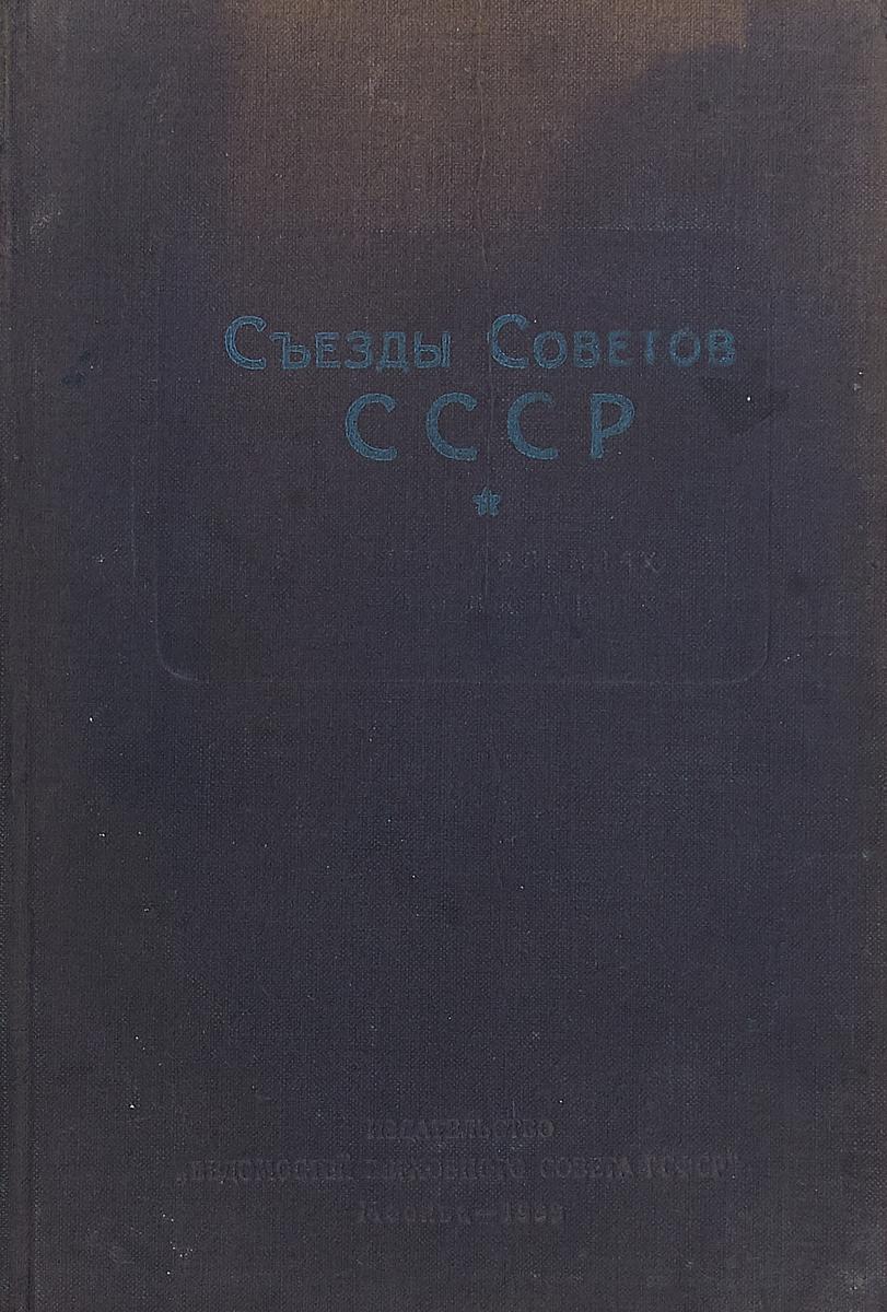 Под ред. А.Я. Вышинского Съезды Советов СССР в постановлениях и резолюциях.