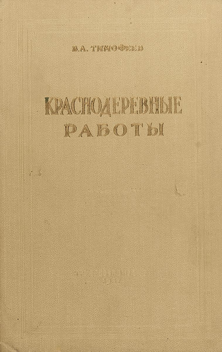 В. А. Тимофеев Краснодеревные работы