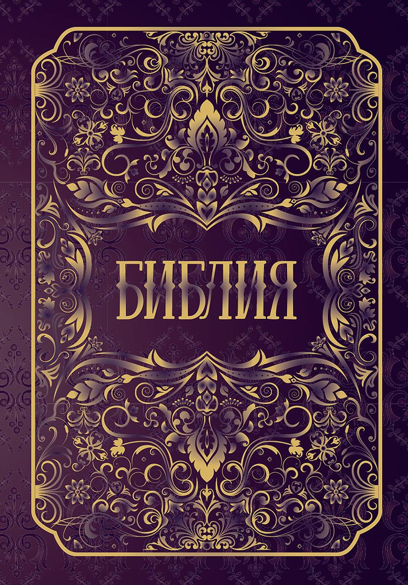 Библия. Книги Священного Писания Ветхого и Нового Заветов зулумханов д уроки священного писания теория абстрагирования