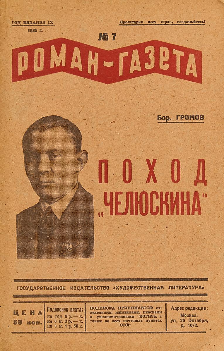 Бор. Громов Поход Челюскина. Роман-газета. № 7.