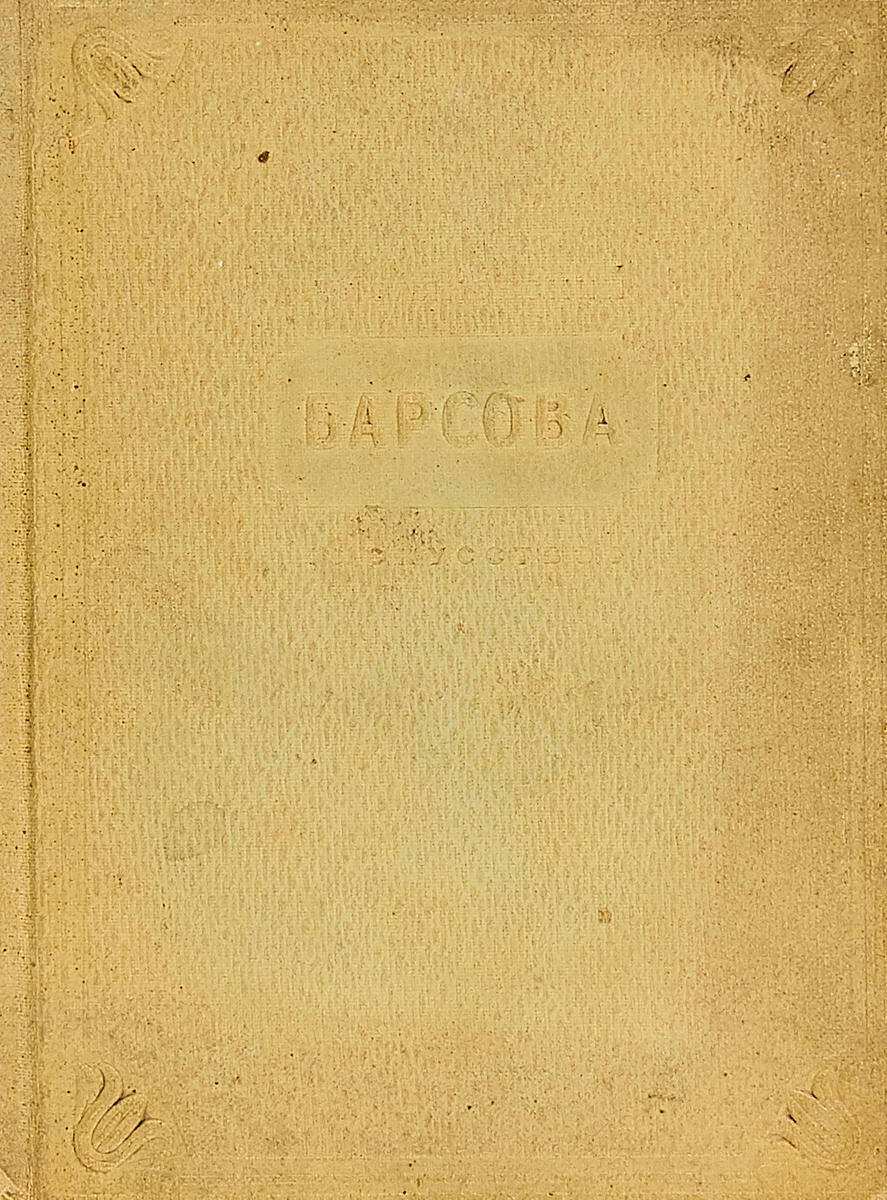 Георгий Поляновский Барсова