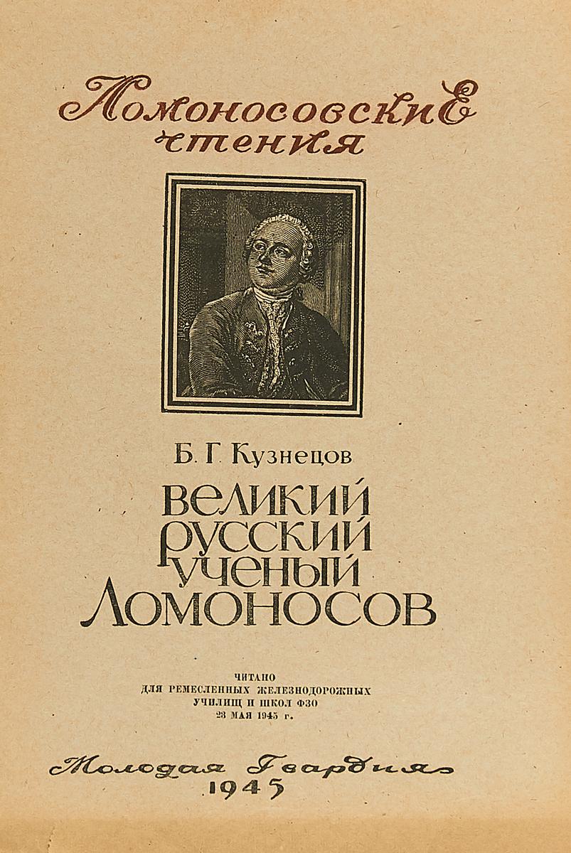 Б.Г. Кузнецов Великий русский ученый Ломоносов