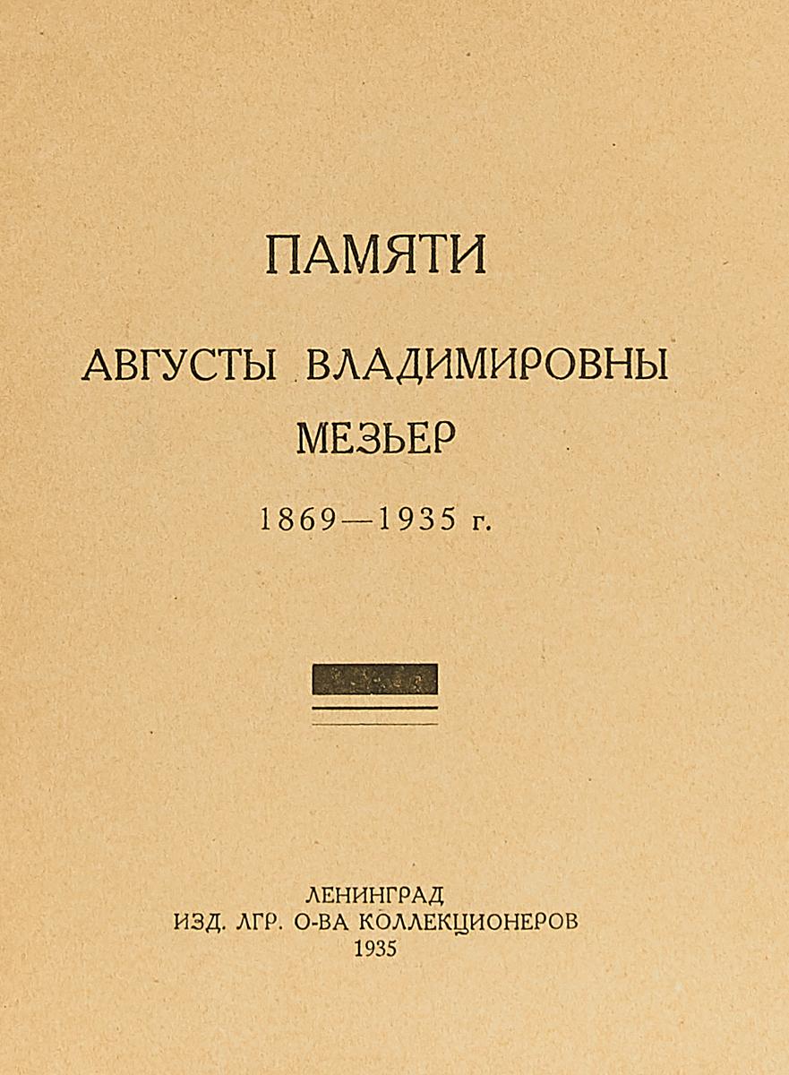 М.Н. Куфаев Памяти Августы Владимировны Мезьер 1869-1935 г.