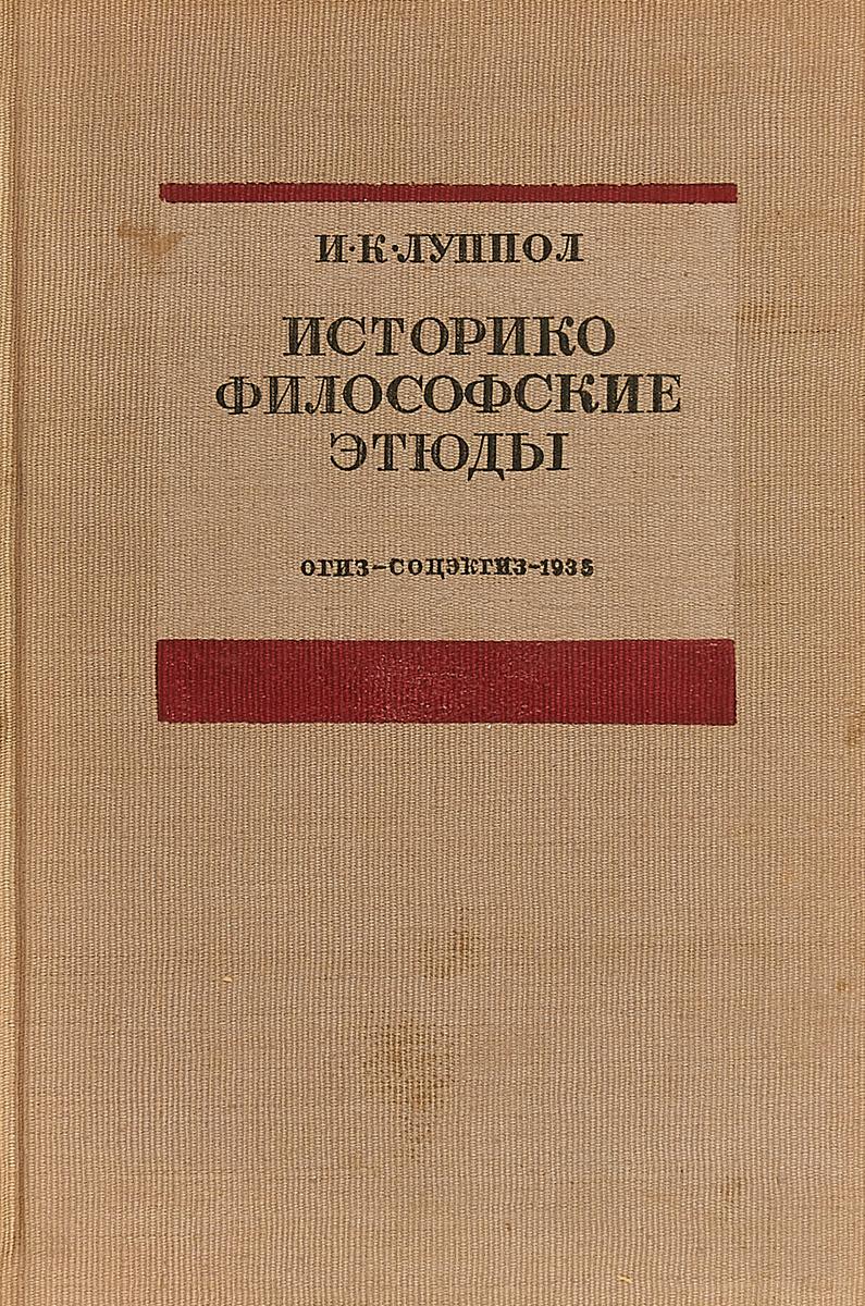 И.К Луппол Историко-философские этюды