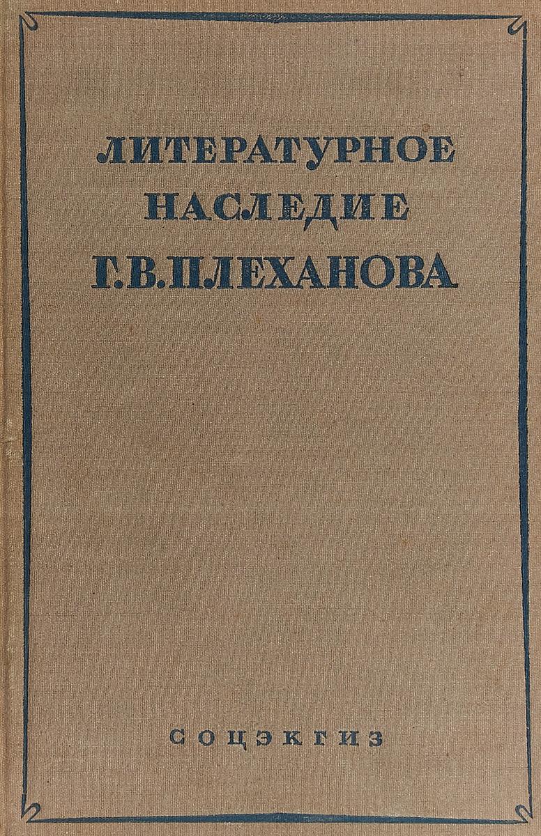 Литературное наследие Г.В.Плеханова.Сборник 1.