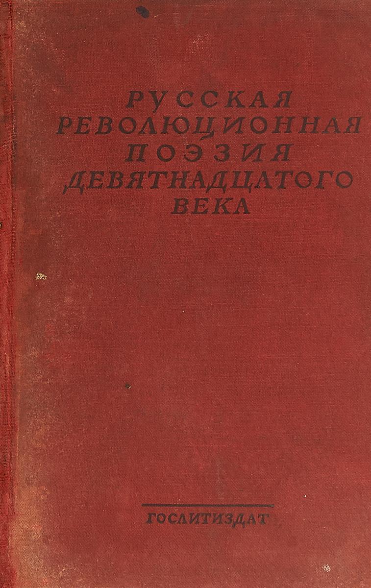 Русская революционная поэзия девятнадцатого века.