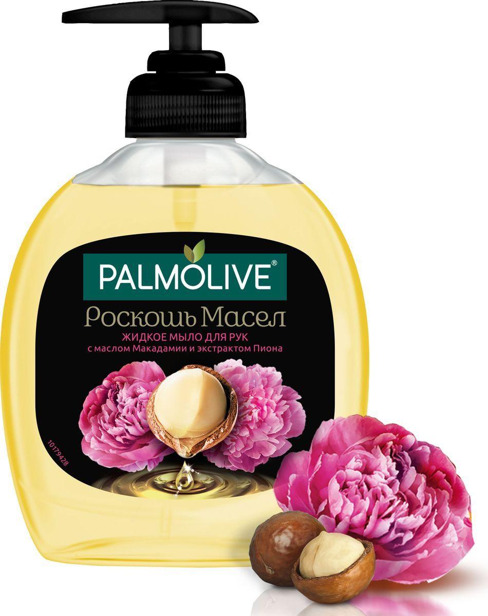 Мыло жидкое Palmolive Роскошь масел TR02230A, с маслом макадамии и экстрактом пиона, 300 мл подарочный набор для женщин palmolive роскошь масел с маслом макадамии