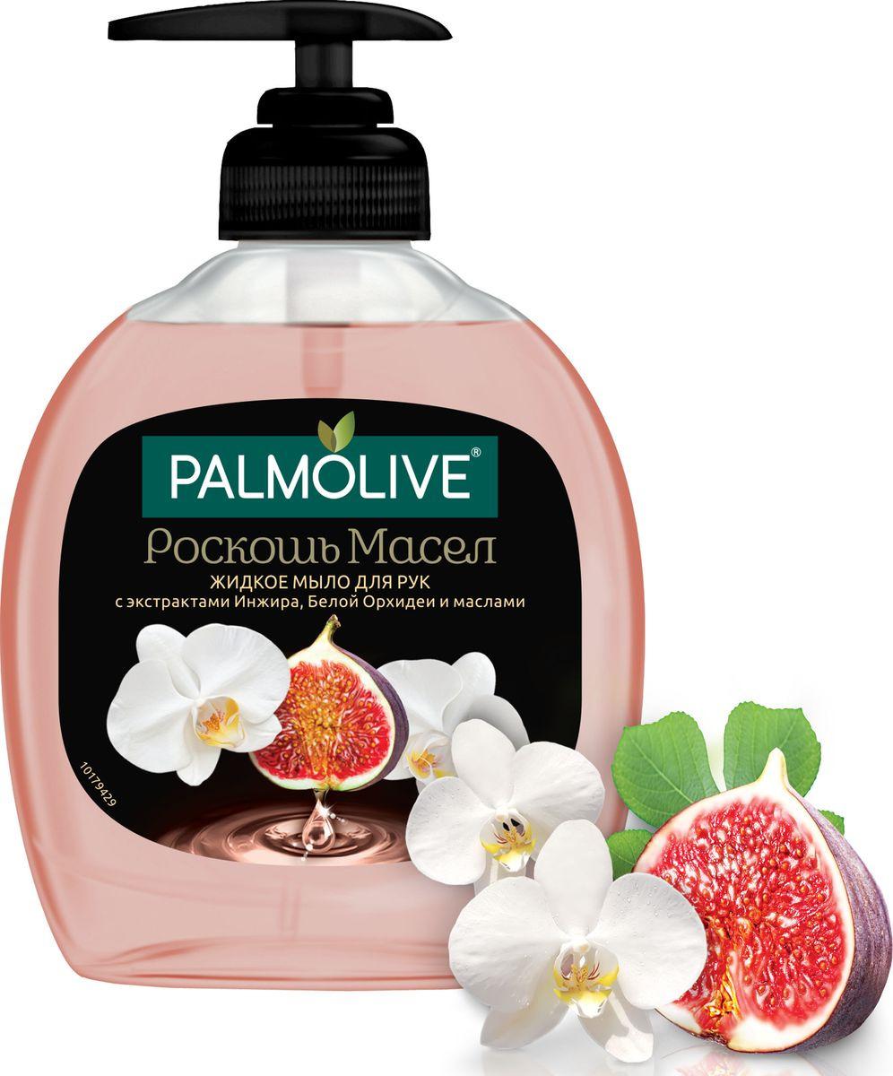 Мыло жидкое Palmolive Роскошь масел TR02231A, с экстрактами инжира, белой орхидеи и маслами, 300 мл подарочный набор для женщин palmolive роскошь масел с маслом макадамии