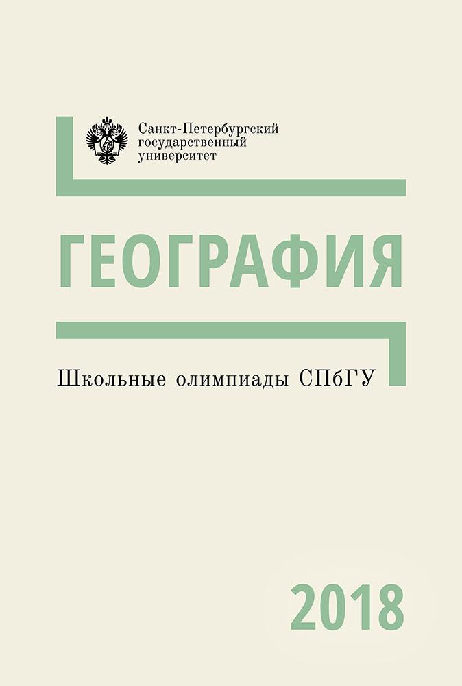 География. Школьные олимпиады СПбГУ 2018