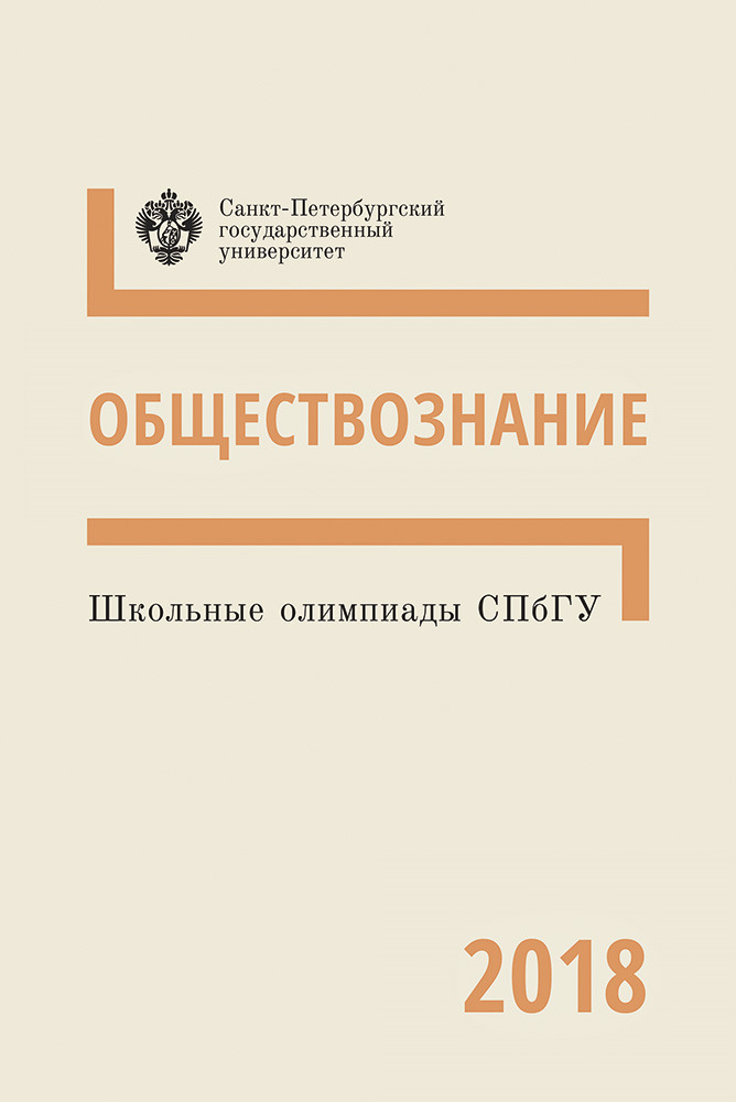 Обществознание. Школьные олимпиады СПбГУ 2018