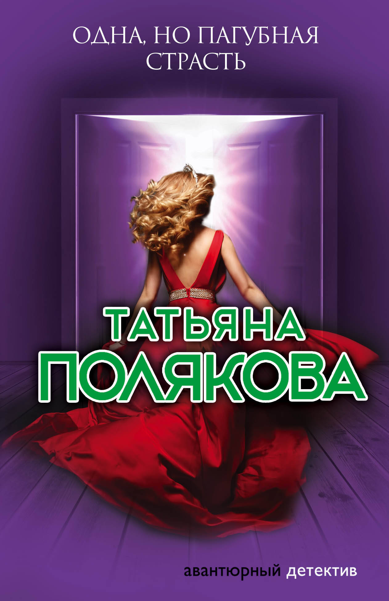 Татьяна Полякова Одна, но пагубная страсть