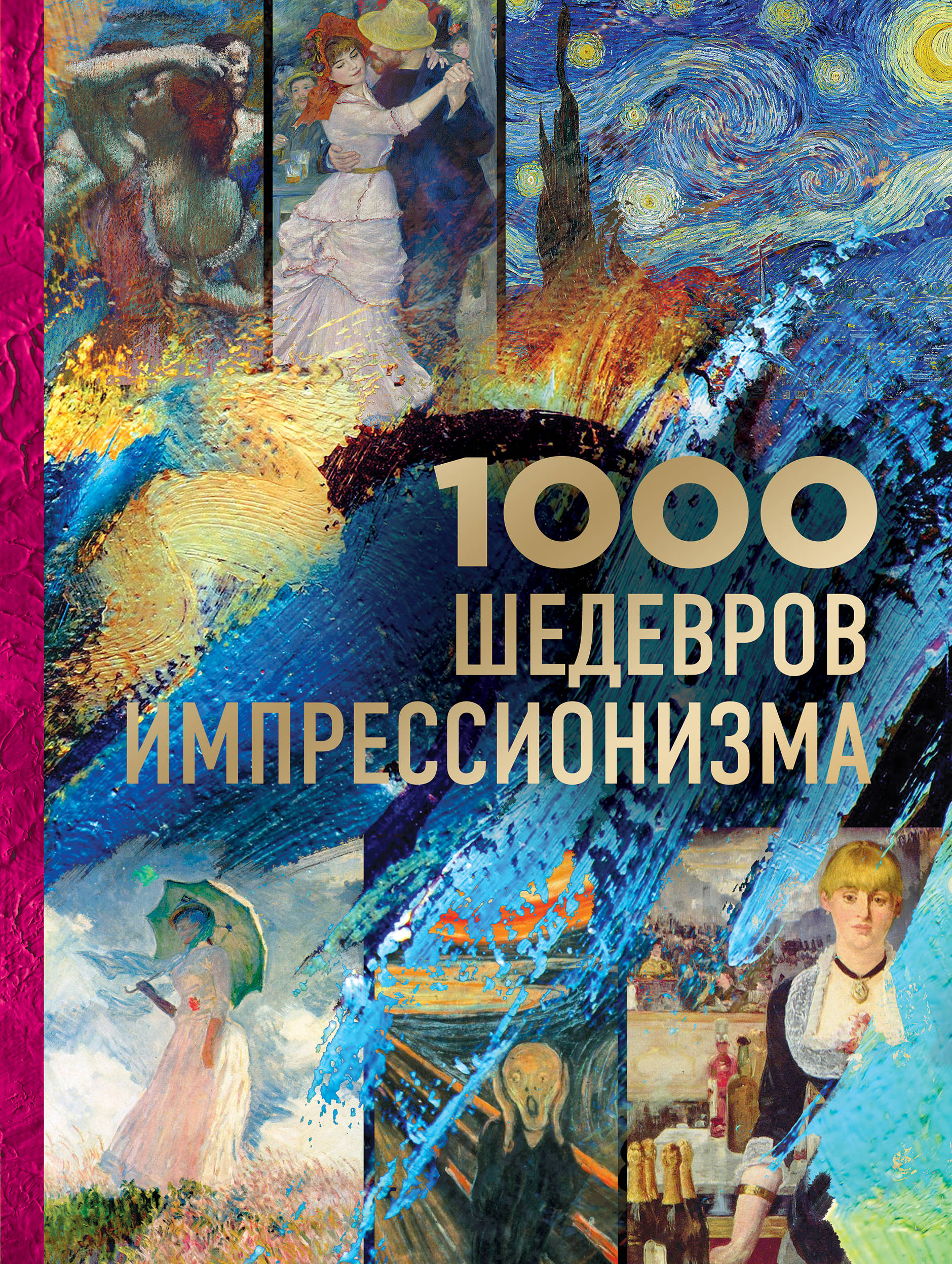Валерия Черепенчук 1000 шедевров импрессионизма