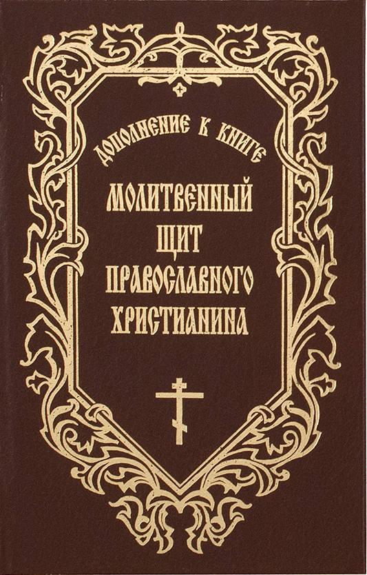 Молитвенный щит православного христианина. Дополнение к книге цены