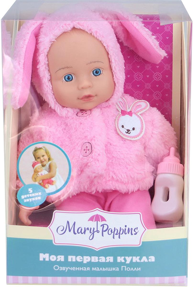 Кукла Mary Poppins