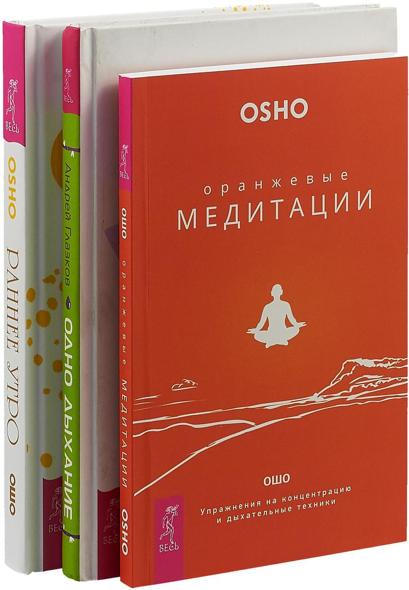 клевер алиса женщина на одно утро книга 3 Ошо, Андрей Глазков Раннее утро. Одно дыхание. Оранжевые медитации (комплект из 3 книг)