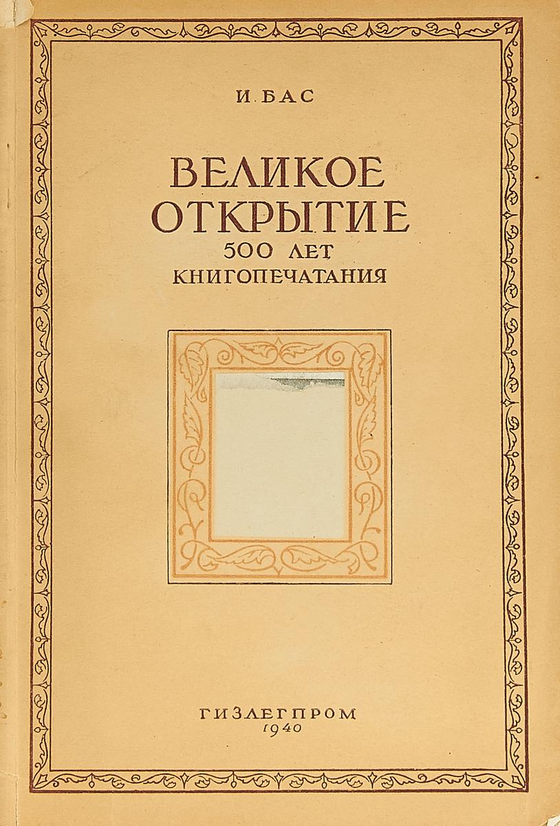 И. Бас Великое открытие. 500 лет книгопечатания бах великое и главное