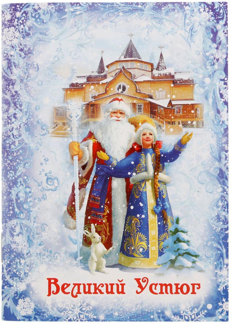 Открытки новогодние из великого устюга