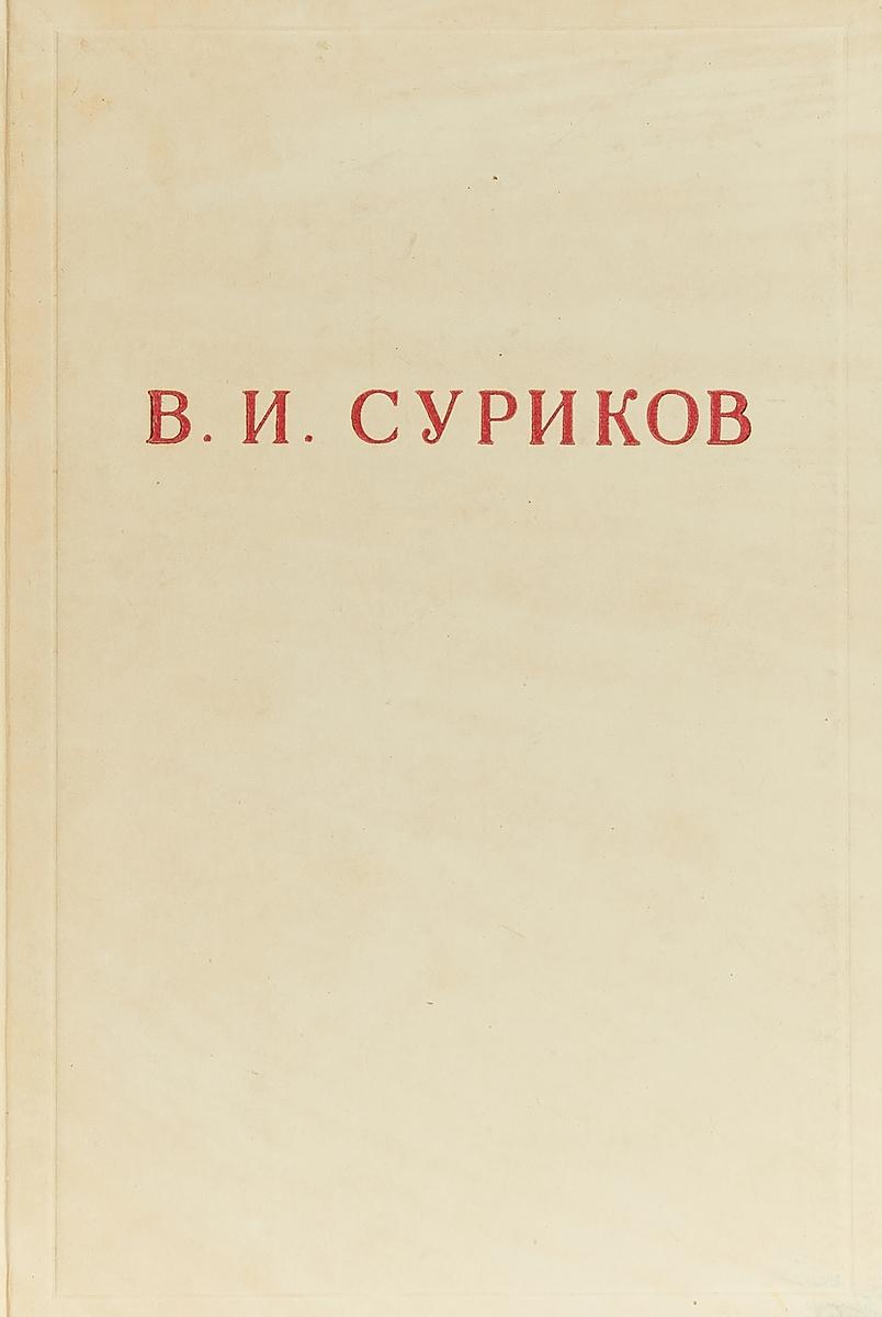 А. Михайлов В. И. Суриков василий суриков в русском музее