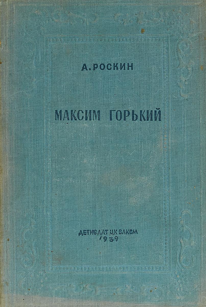 цена на А. Роскин Максим Горький