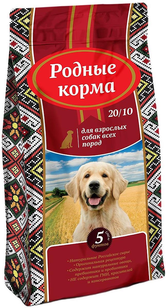 """Корм сухой """"Родные Корма"""", для взрослых собак всех пород, 2,045 кг"""