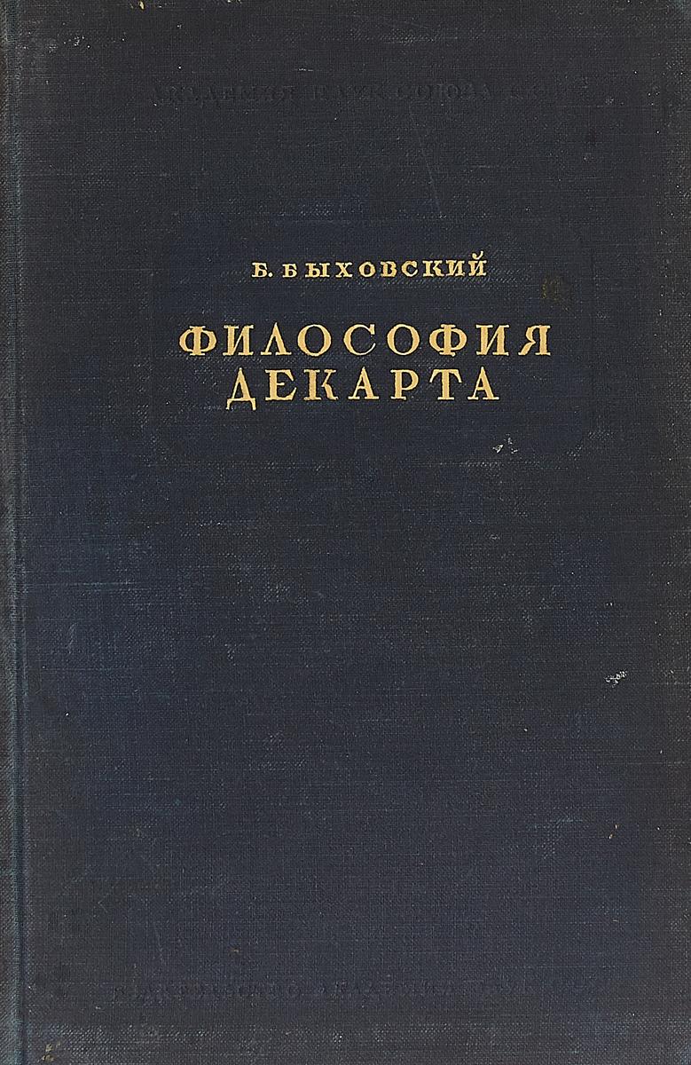 Б. Быховский Философия Декарта