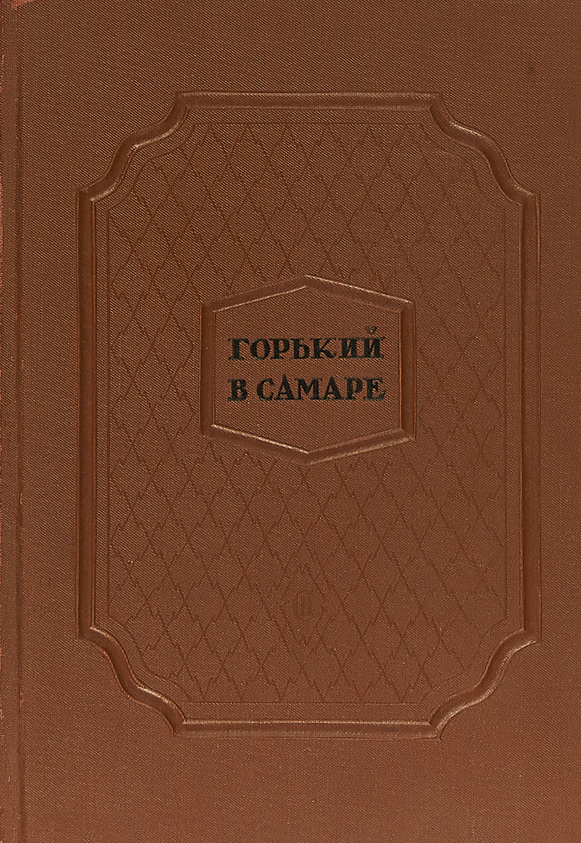 М. Чечановский, Максим Горький Горький в Самаре