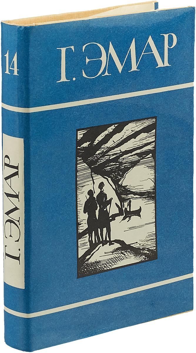 Эмар Г. Г. Эмар. Собрание сочинений в 25 томах. Том 14. Сурикэ стоимость