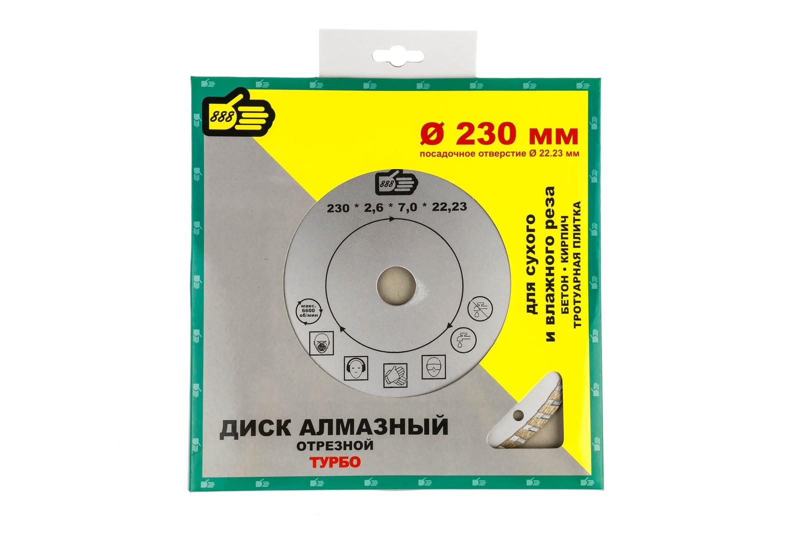Диск алмазный Турбо, 888, 230 х 2,6 х 22 мм. диск алмазный vira турбо наружный диаметр 230 мм 593230
