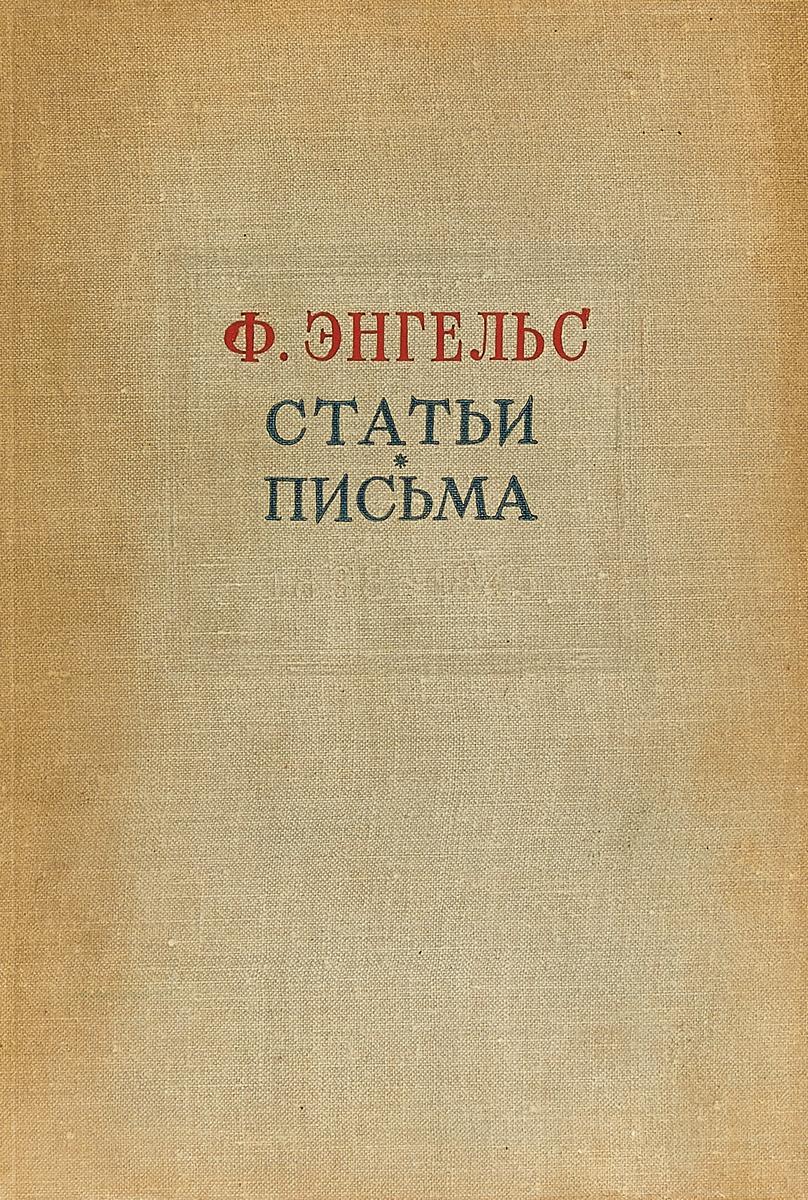 Энгельс Фридрих. Статьи. Письма. 1838-1845 гг.