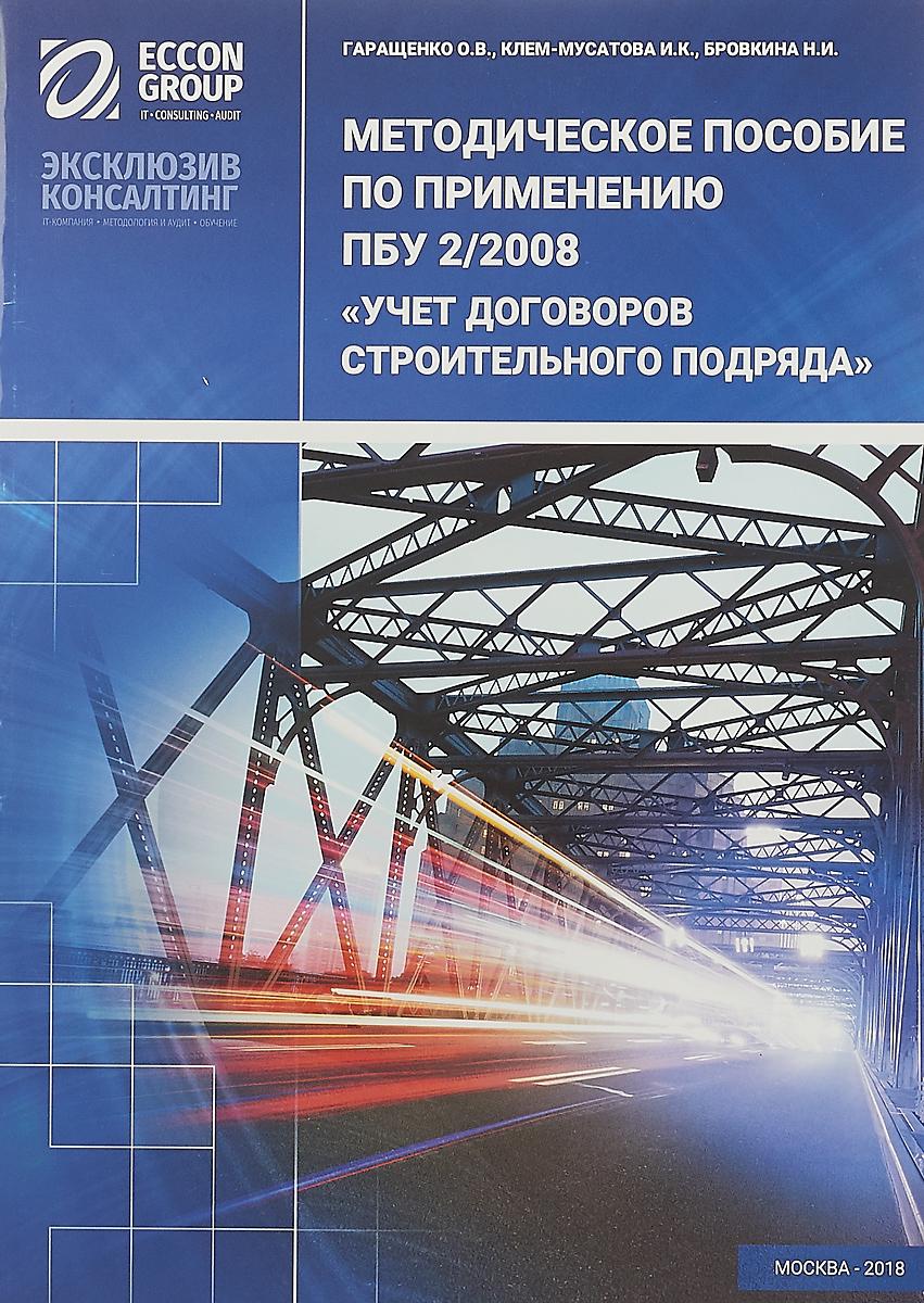 Методическое пособие по применению ПБУ 2/2008