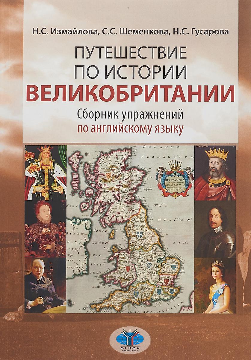 Путешествие по истории Великобритании. Сборник упражнений по английскому языку