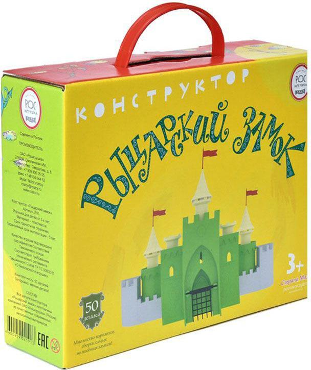 РосИгрушка Конструктор Рыцарский замок лейка росигрушка солнечный слонёнок 9287