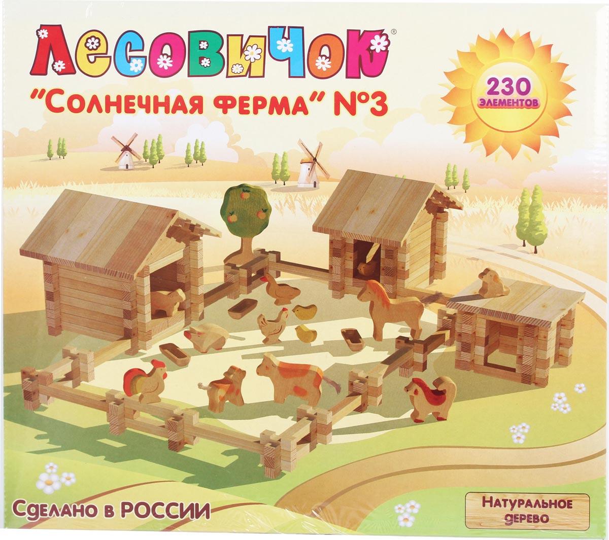 Деревянный конструктор Лесовичок Солнечная ферма №3, 230 элементов лесовичок les 012 солнечная ферма 1 набор из 110 деталей