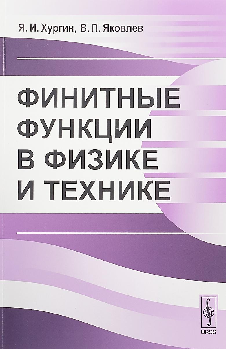 Финитные функции в физике и технике | Хургин Яков Исаевич, Яковлев В. П.