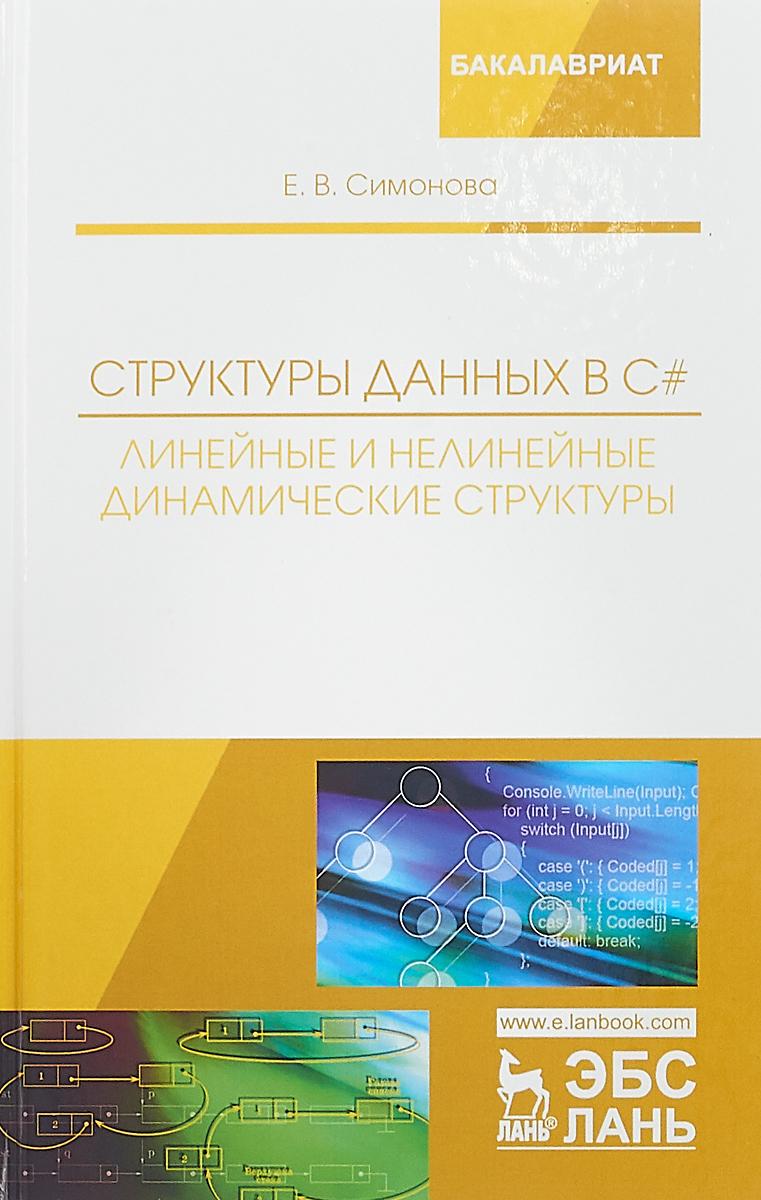 Е. В. Симонова Структуры данных в C#. Линейные и нелинейные динамические структуры веремей е линейные системы с обратной связью учебное пособие