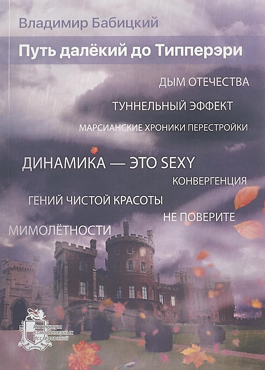 Владимир Бабицкий Путь далекий до Типперэри