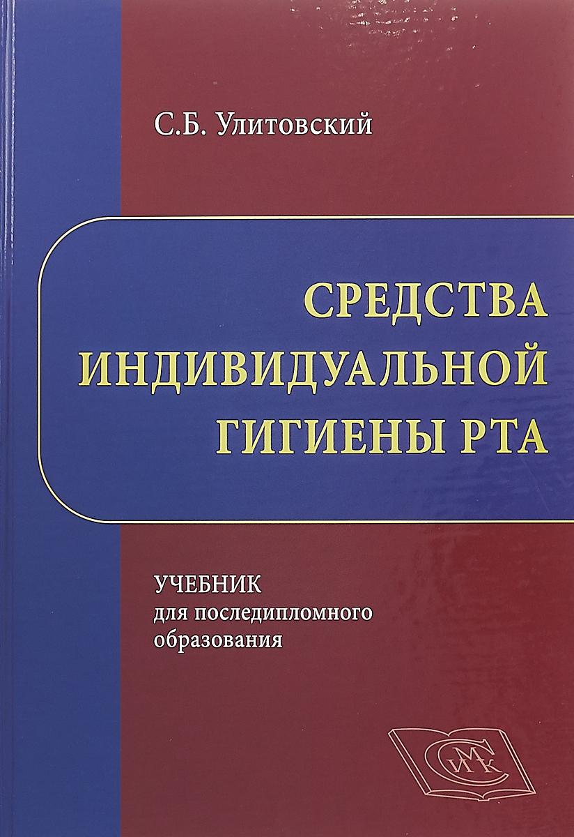 Фото - Улитовский С.Б. Средства индивидуальной гигиены рта. Учебник средства и предметы гигиены