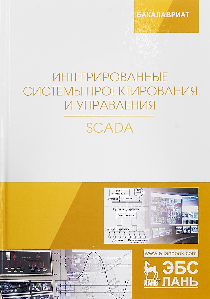 Халим Музипов Интегрированные системы проектирования и управления. SCADA