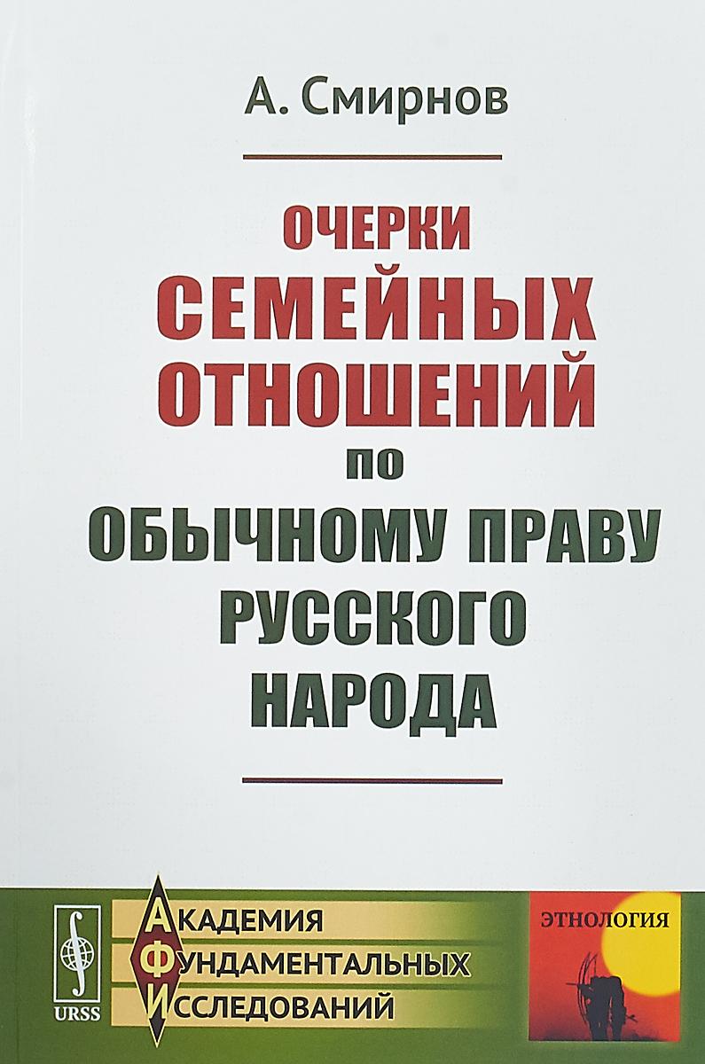 Очерки семейных отношений по обычному праву русского народа | Смирнов А.