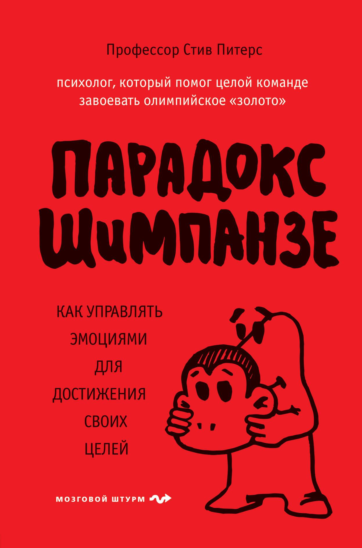 Стив Питерс Парадокс Шимпанзе