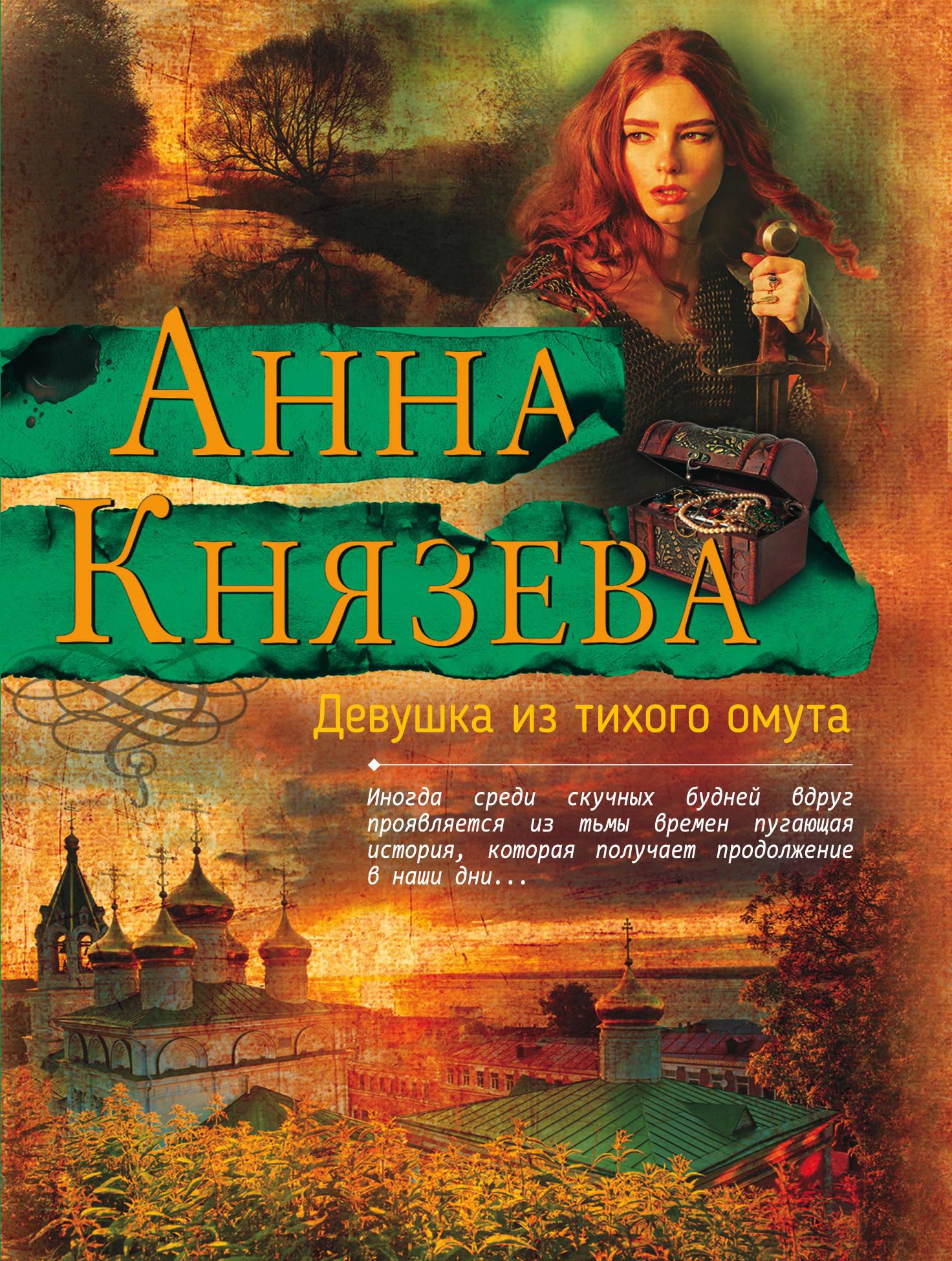 Анна Князева Девушка из тихого омута