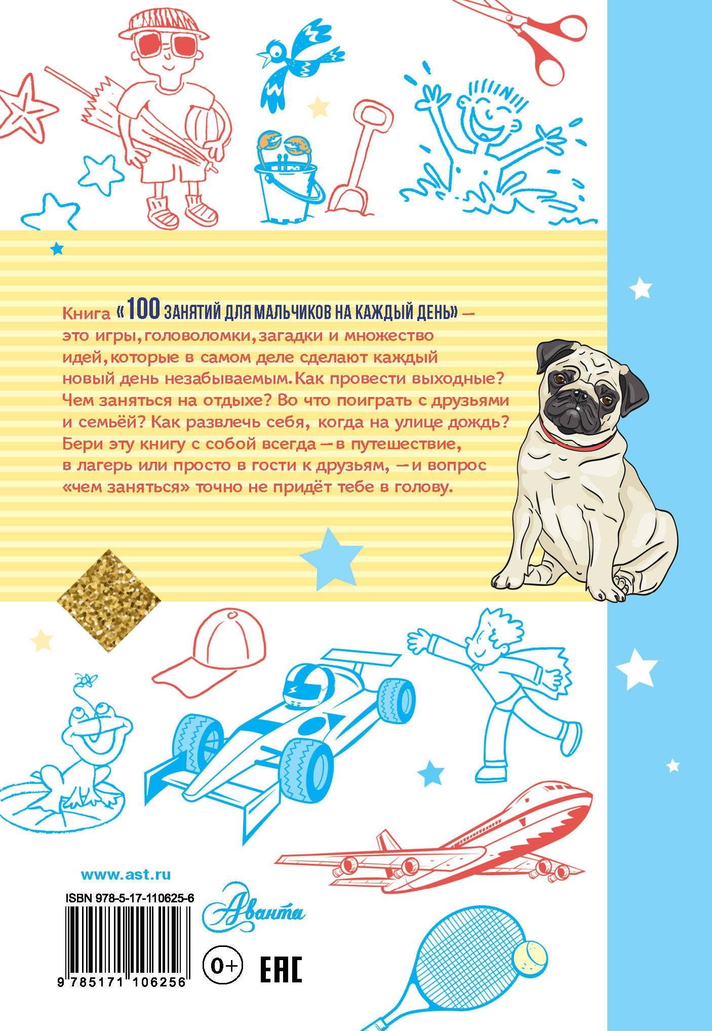 Книга 100 занятий для мальчиков на каждый день. Кэмпбелл Гай, Бейли Эллен
