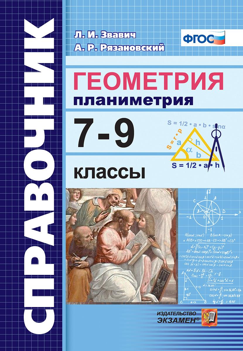 Геометрия. Планиметрия. 7-9 классы. Справочник