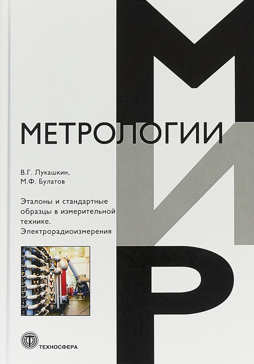 Фото - В. Г. Лукашкин,М. Ф. Булатов Эталоны и стандартные образцы в измерительной технике. Электрорадиоизмерения в м деньгуб единицы величин