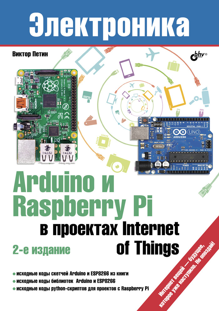 Виктор Петин Arduino и Raspberry Pi в проектах Internet of Things петин в а электроника arduino и raspberry pi в проектах internet of things 2 е издание