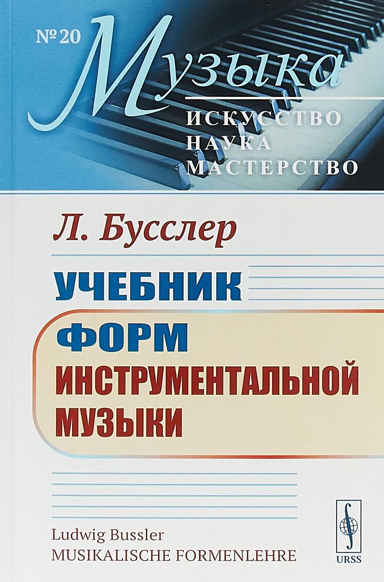 Л. Бусслер Учебник форм инструментальной музыки. Выпуск №20