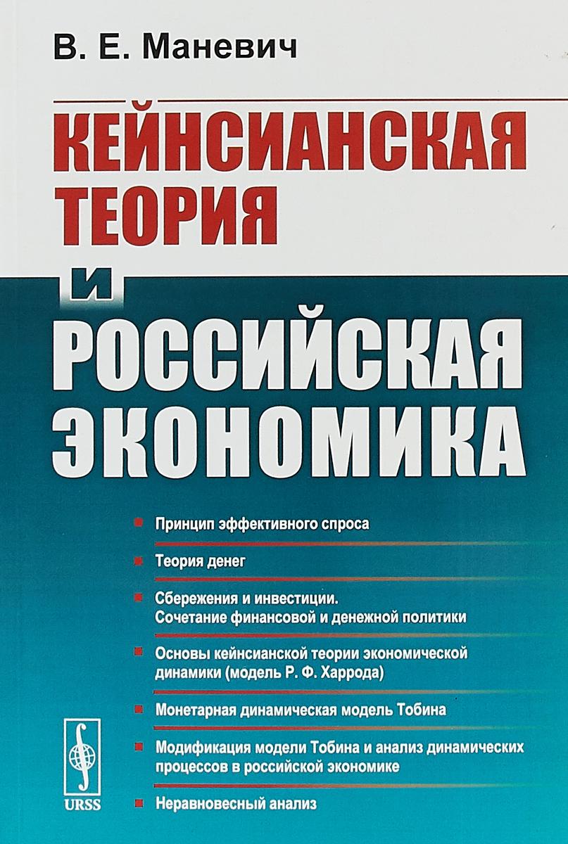 Кейнсианская теория и российская экономика В основе макроэкономического анализа...