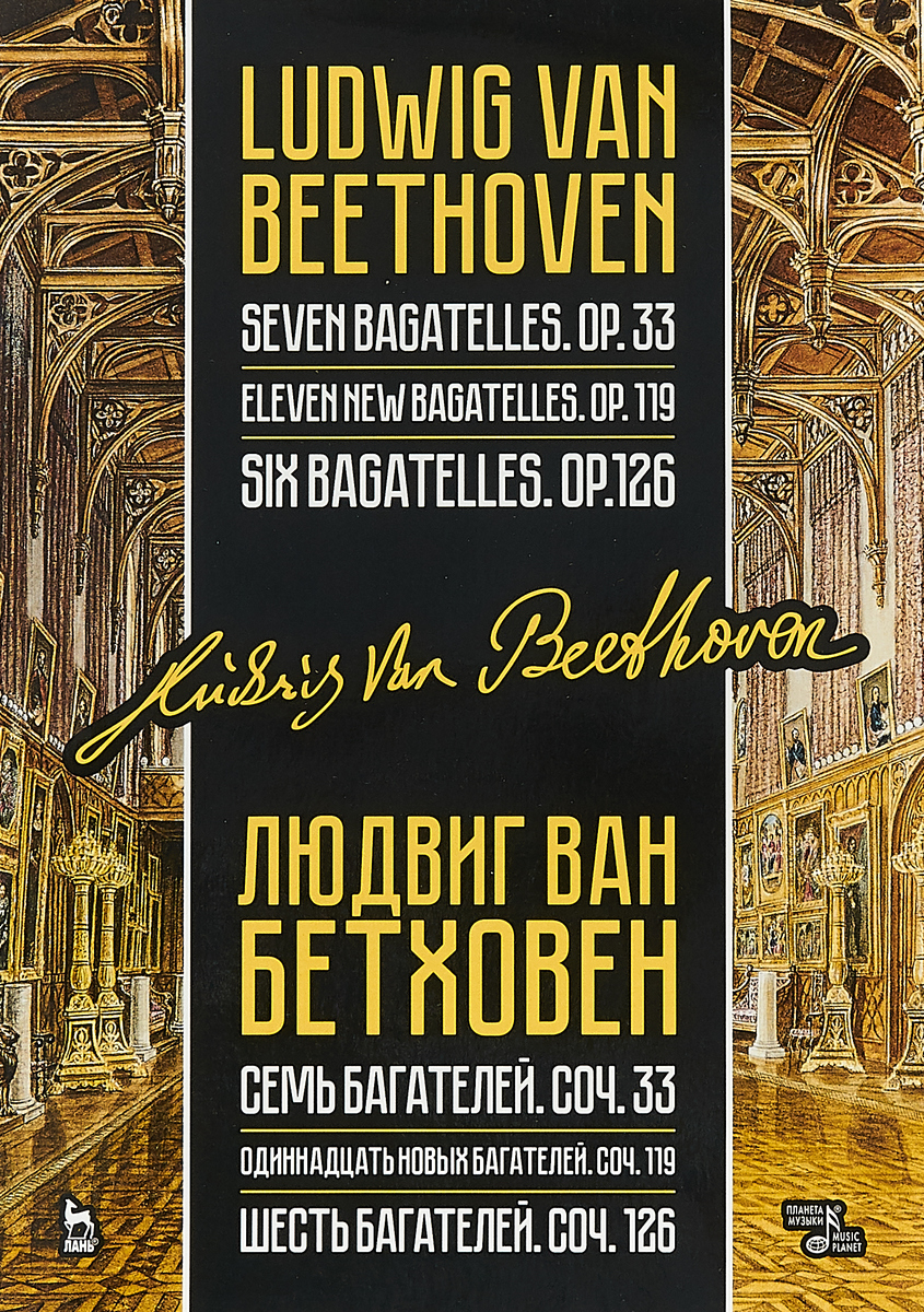 Людвиг ван Бетховен / Ludwig van Beethoven Семь багателей, соч. 33. Одиннадцать новых багателей, соч. 119. Шесть багателей, соч. 126 / Seven bagatelles, op. 33. Eleven new bagatelles, op. 119. Six bagatelles, op. 126