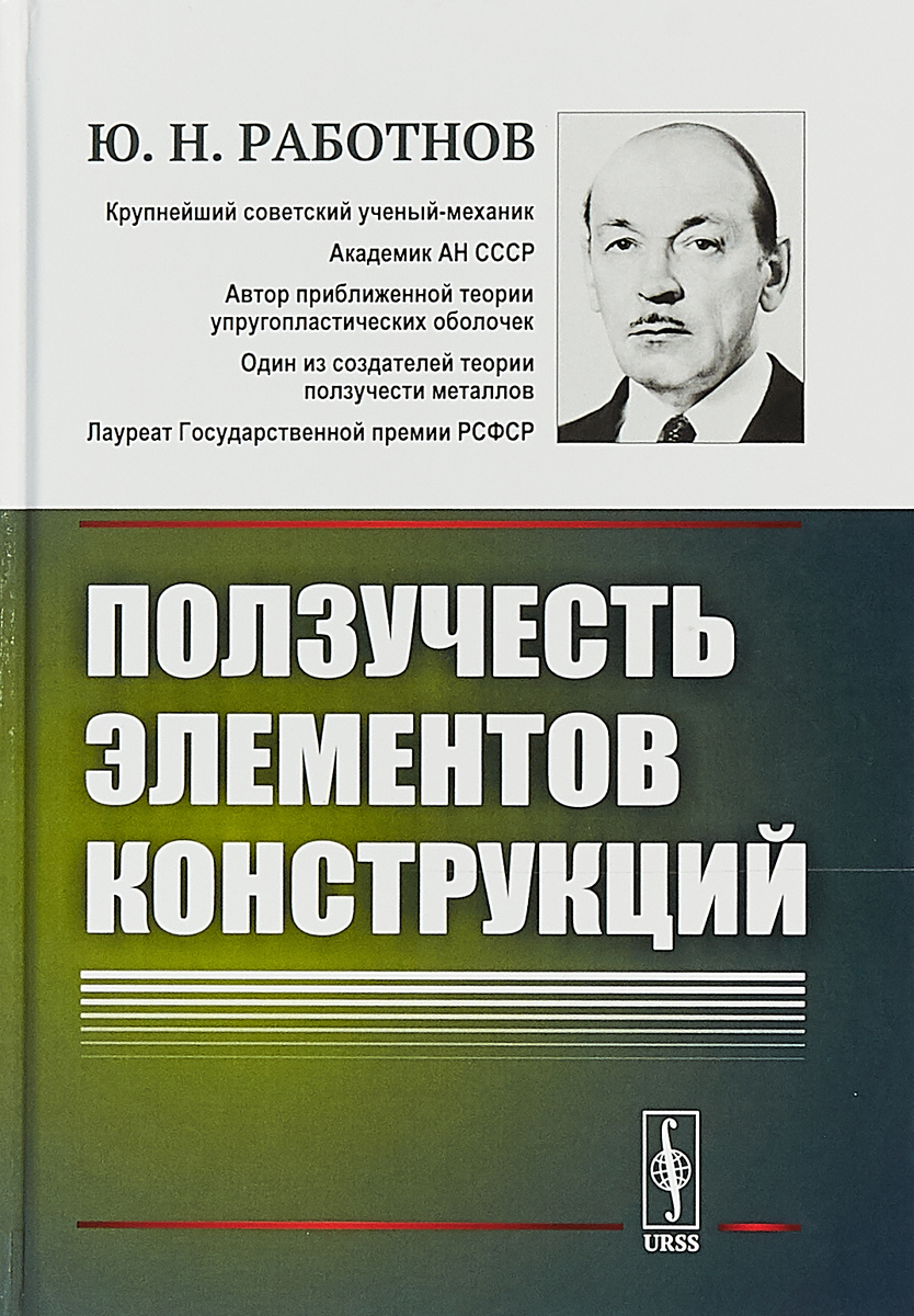 Ю. Н. Работнов Ползучесть элементов конструкций ю н работнов ползучесть элементов конструкций